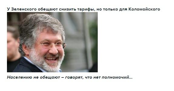Коломойский: Надеюсь, что Зеленский справится с новой должностью - Цензор.НЕТ 6003