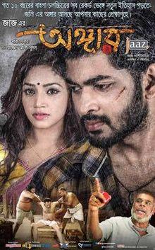 Angaar-2016-Movie-Poster