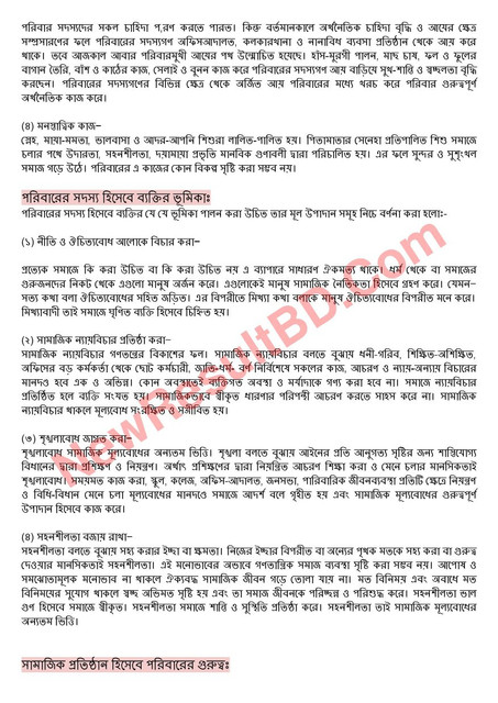 HSC Home Management and Family Life 8th Week Assignment 2022 Answer