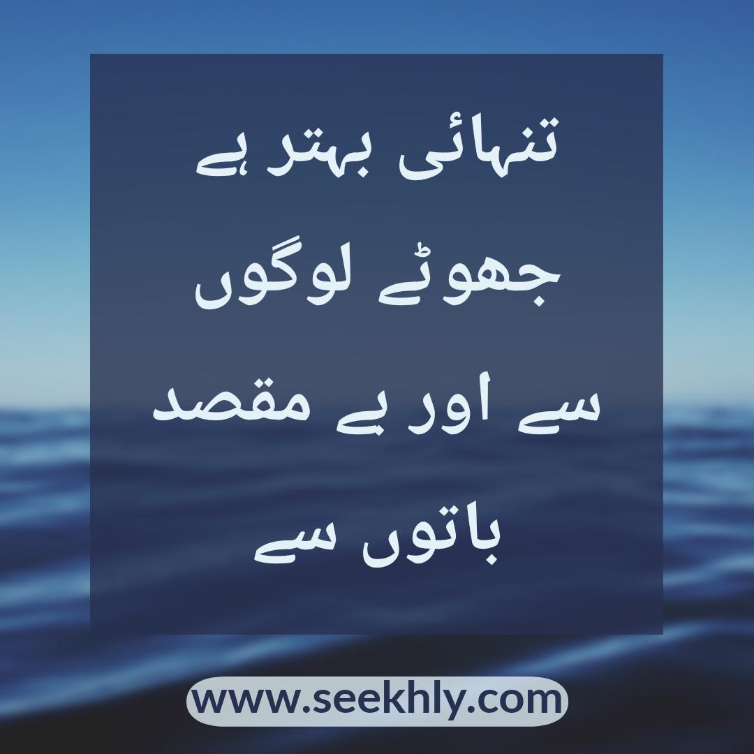 Bewafa Poetry,Sad Poetry,