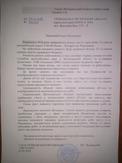 04 - Віталій Журавський звернувся до прокуратури через неякісний ремонт мосту в Радомишлі, на який з бюджету витратили 22 млн грн