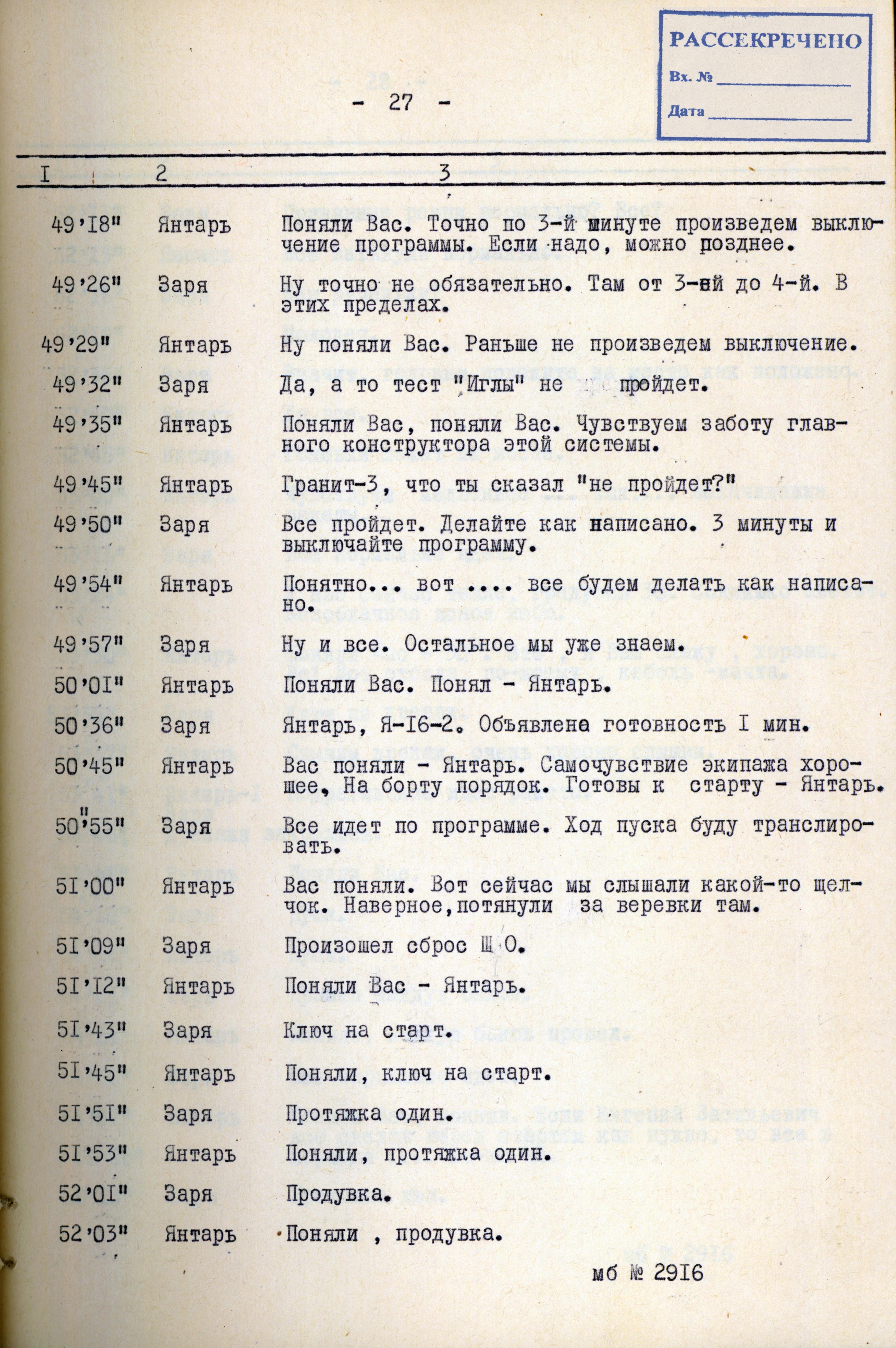 Рассекреченный документ, с.6