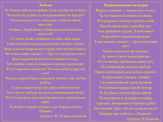 gabdulla-tukay1-page-0002