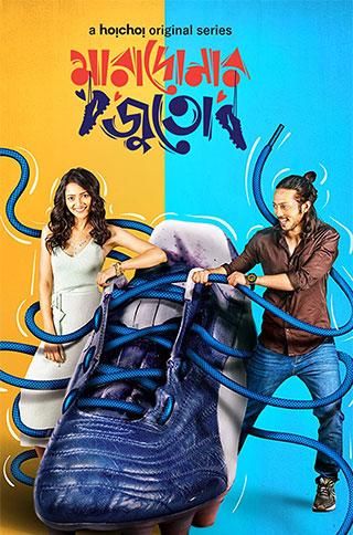 Maradonar Juto (2021) S01 Bengali Complete Web Series 480p HDRip x264 AAC 400MB Download