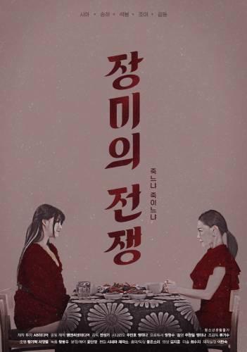 War of the Roses (2021) Korean Full Movie 720p Watch Online