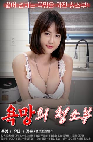 Scavenger Of Desire (2021) Korean Full Movie 720p Watch Online