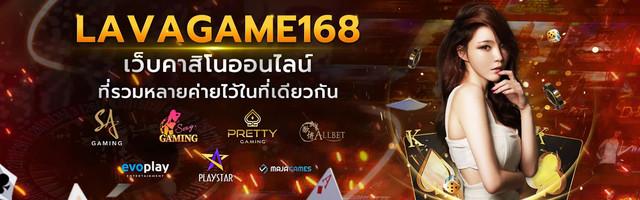 https://i.ibb.co/dkwHKqJ/lavagame168-casino-online.jpg