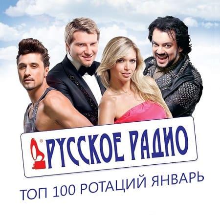 Русское радио - ТОП 100 ротаций Январь (2021) MP3