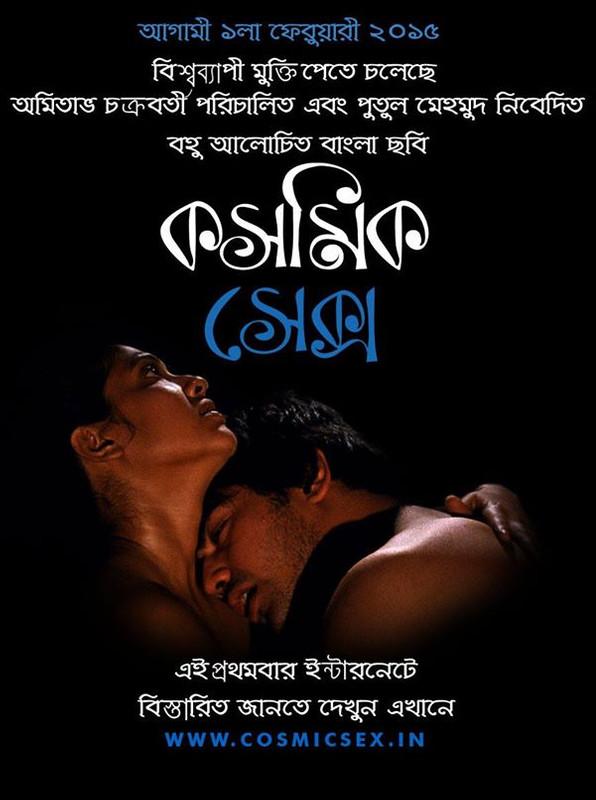 18+ Cosmic Sex 2020 Bangla Hot Movie 720p HDRip 600MB Download