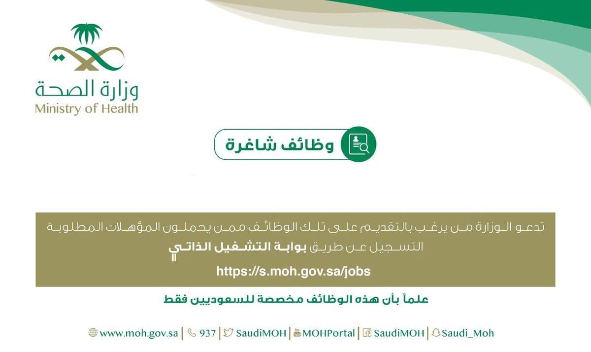 وظائف وزارة الصحة في الطب العام والتمريض
