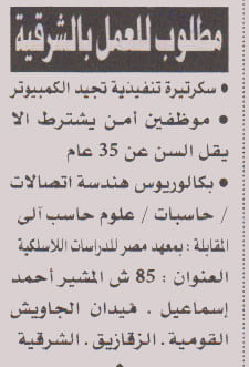 وظائف الأهرام وظائف جريدة الاهرام 16/8/2019 العدد الاسبوعي الجمعة 16-8-2019 اغسطس 2019