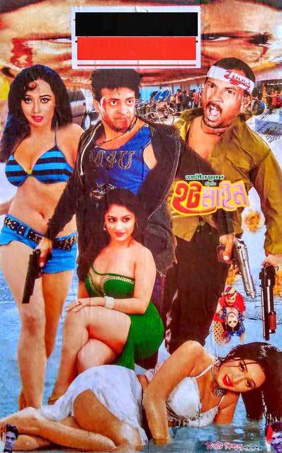 18+ Hotline 2021 Bangla Movie HDRip – 720p 480p – 1GB 575MB – Download
