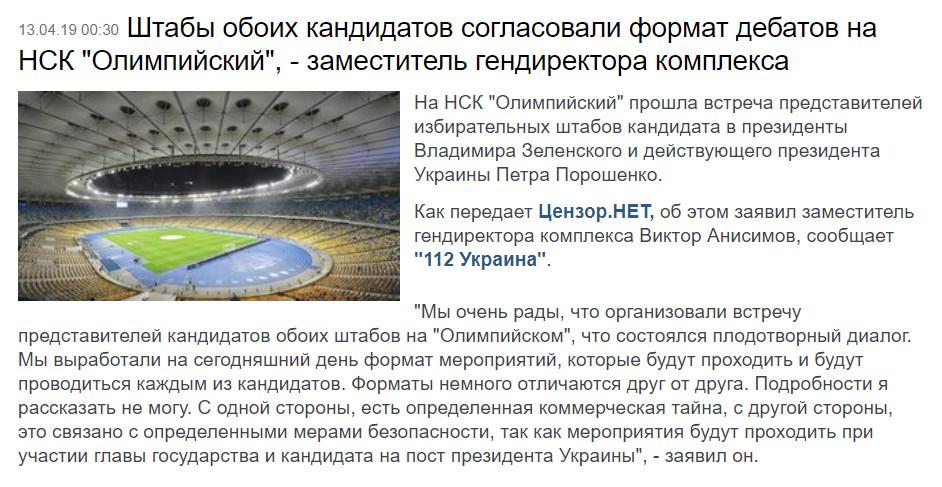"""""""19 квітня о 19:00"""", - команда Зеленського опублікувала ролик, що анонсує дебати на """"Олімпійському"""" - Цензор.НЕТ 797"""