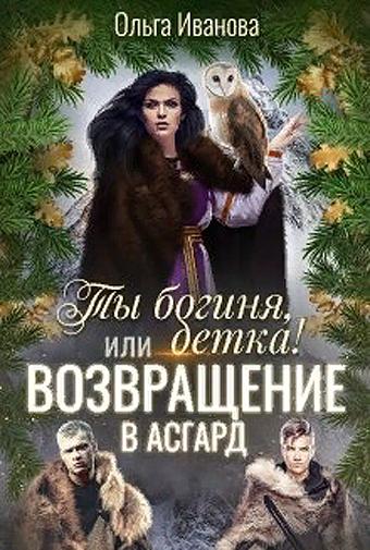 Ты Богиня, детка! или Возвращение в Асгард. Ольга Иванова