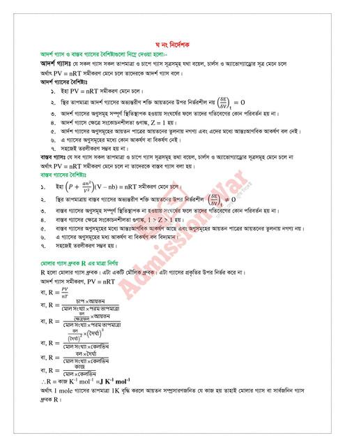 HSC-Chemistry-Assignment-admissionwar-com-7