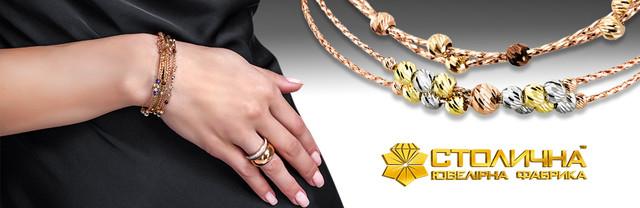 Золотые кольца Днепр