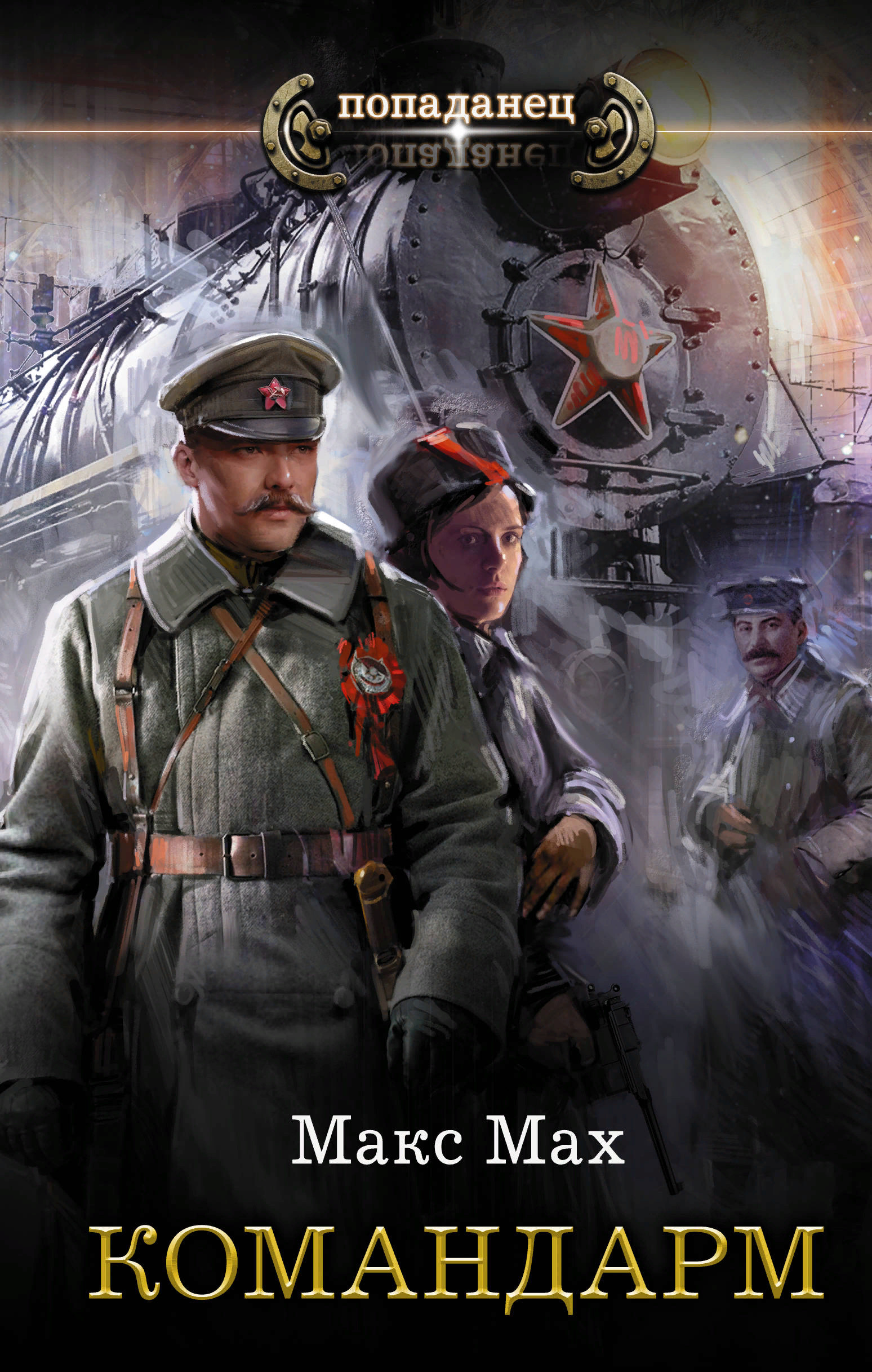 Макс Мах «Командарм»