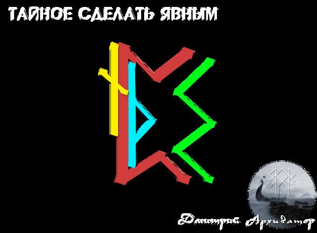 """став """"Тайное сделать явным"""" Дмитрий Архиватор Image"""