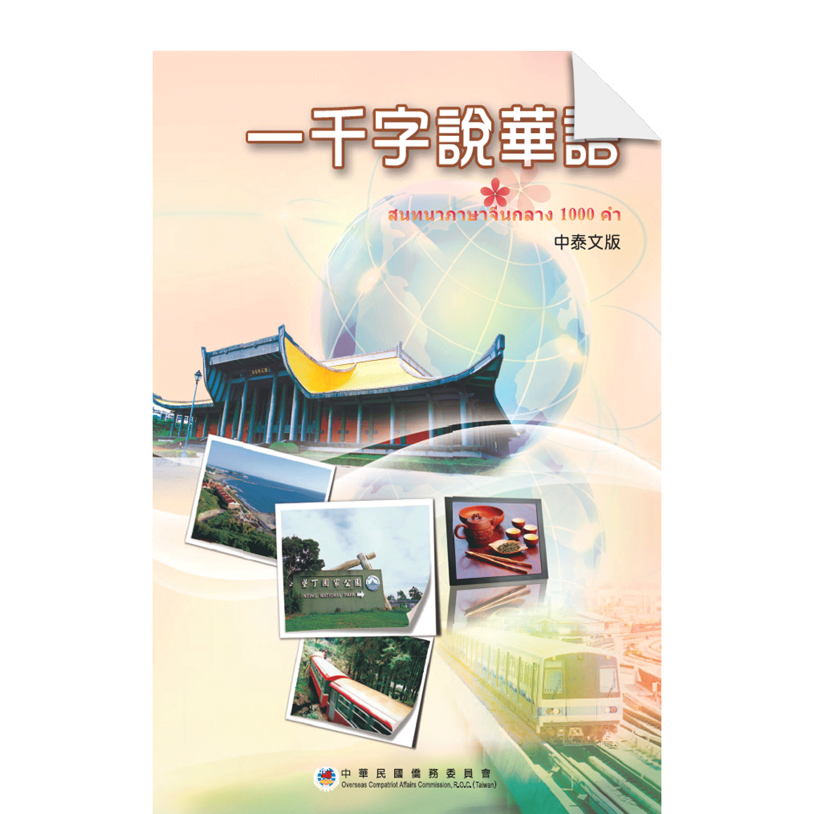 1000Zi Shuo Huayu TaiYu