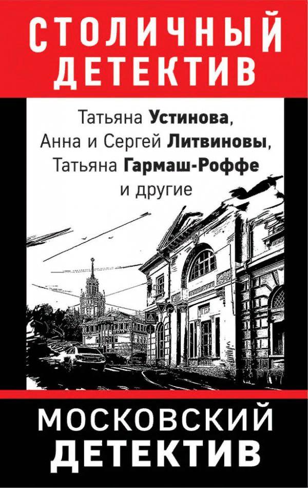 Московский детектив. Татьяна Устинова