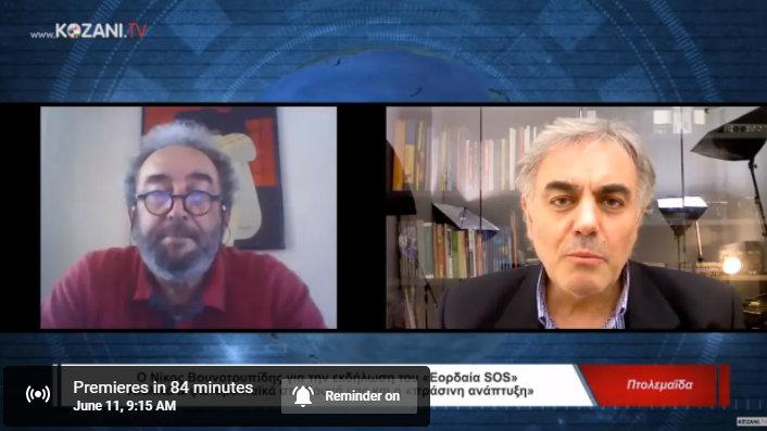 Ο Νίκος Βουνοτρυπίδης στο kozani.tv για την εκδήλωση του «Εορδαία SOS» (video)