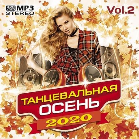 Танцевальная осень Vol.2 (2020) MP3