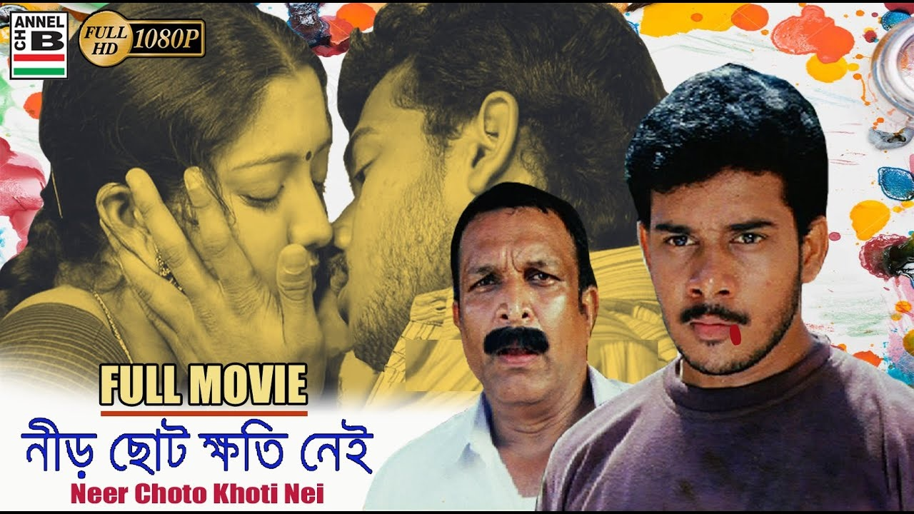 Neer Choto Khoti Nei 2020 Bengali Dubbed 720p HDRip 1.6GB | 500MB Download