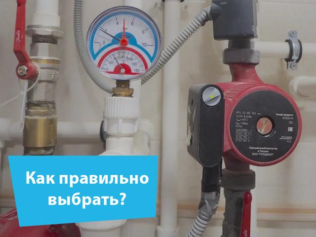 Циркуляционный насос для отопления: как выбрать