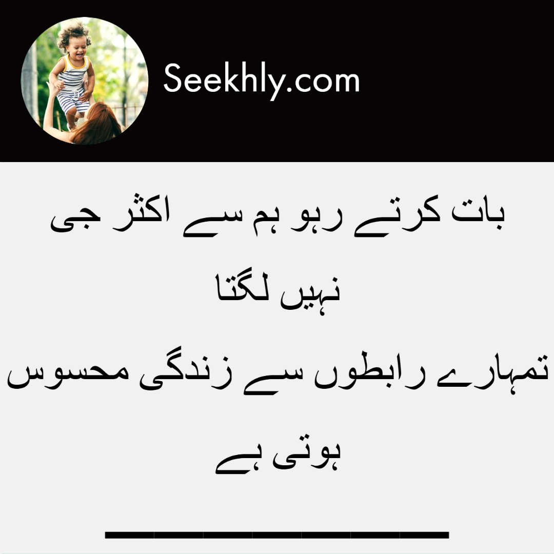 quotes-of-life-in-urdu-20-12