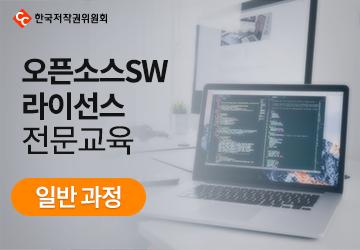 오픈소스SW 라이선스 전문교육과정(일반기초)
