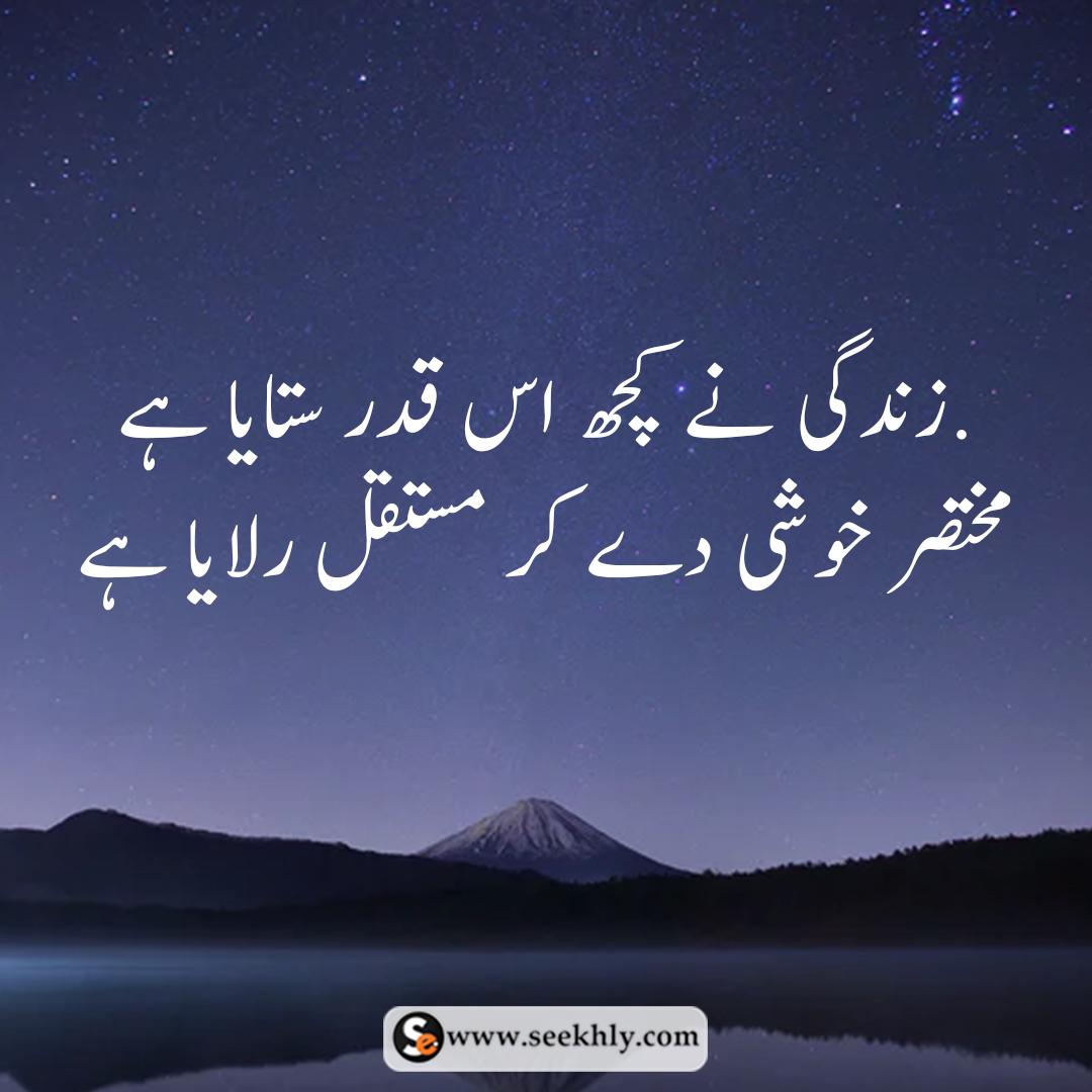 quotes-of-life-in-urdu-16