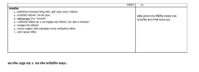 10-Biology-1-HSC-2022-page-006