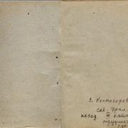 Zina-Kolmogorova-diary-02