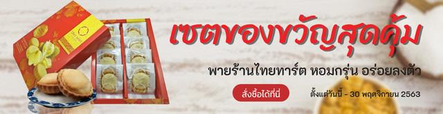 thaitart-970x250