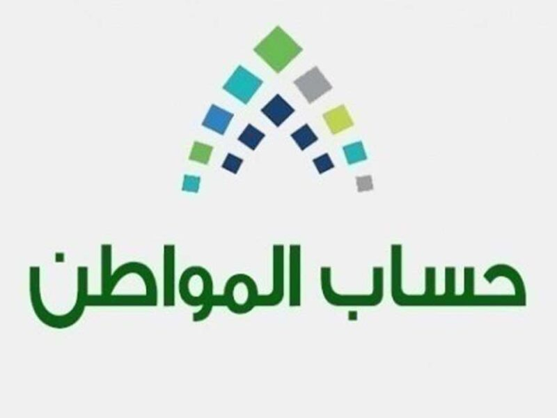 متاح رابط .. استعلام حساب المواطن برقم الهوية ca gov sa موعد صرف الدفعة 32 من دعم حساب المواطن السعودي