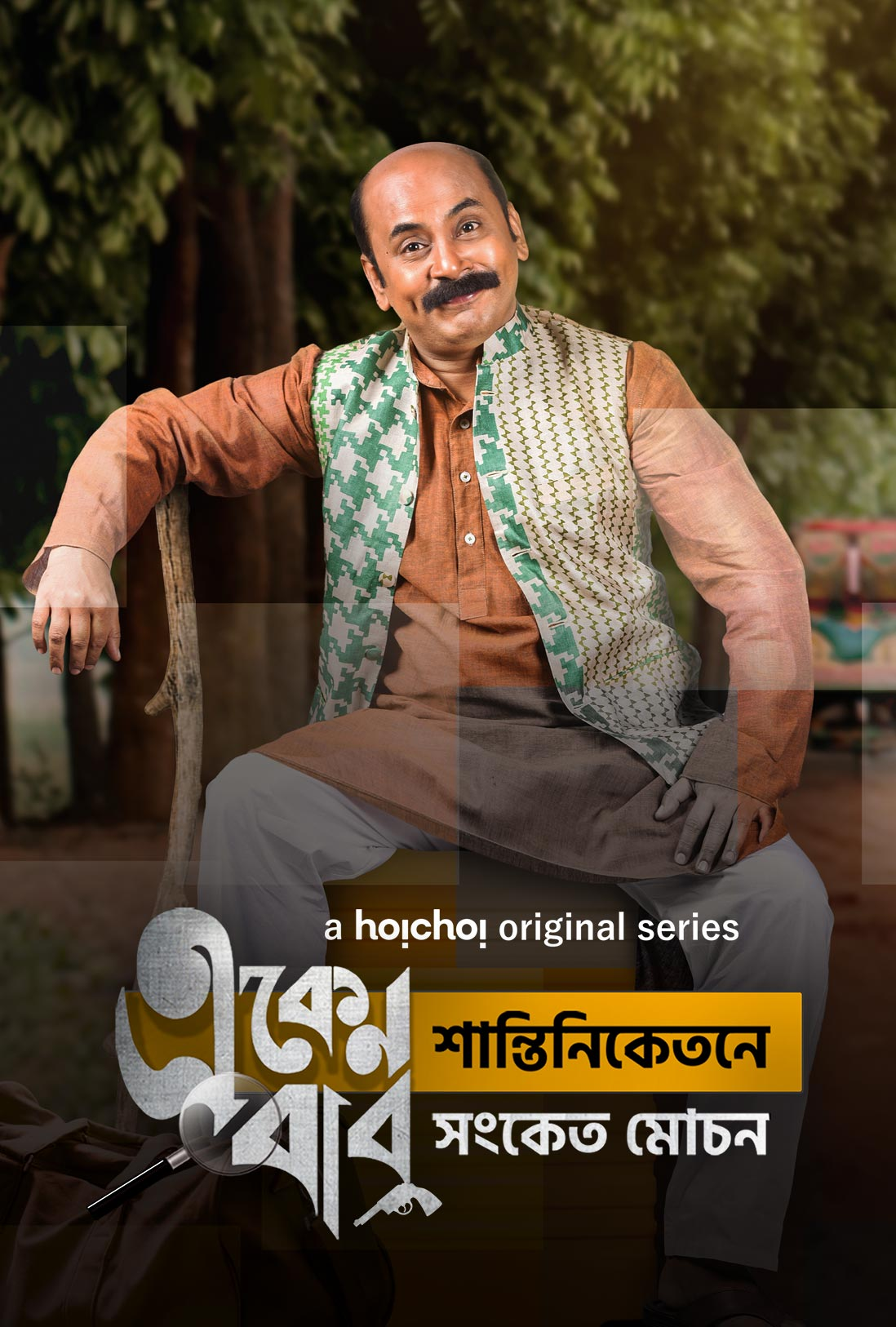 Eken Babu 5 (2021) Bengali Full Web Series 720p HDRip 850MB Download