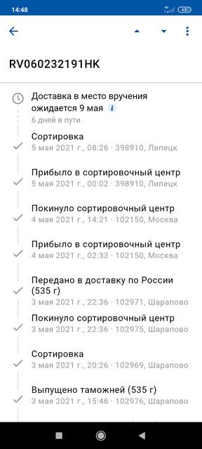 Screenshot-2021-05-05-14-48-23-384-com-octopod-russianpost-client-android