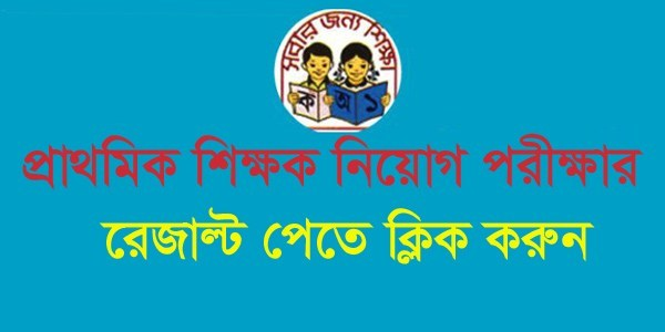 Assistant Teacher Result 2019
