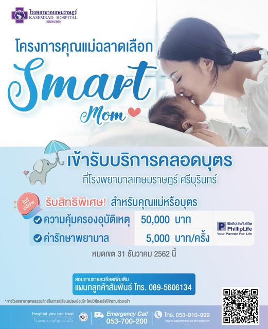 14052562-smart-mom-Detail