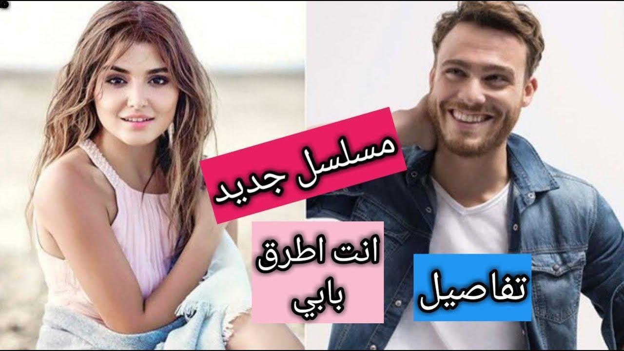انت اطرق بابي ٣ مترجم قصة عشق Sen Çal Kapimi 3 انت اطرق بابي علي قناة FOX وموقع النور