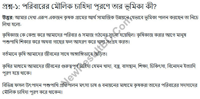 Class 7 Agriculture 3rd Week Assignment Answer 2021