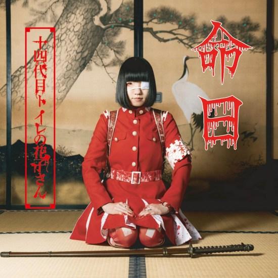 [Album] Juuyondaime Toilet no Hanako-san – Meinichi