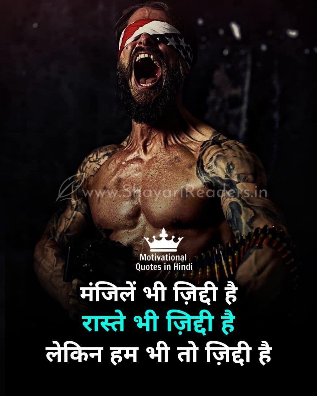 200+ Motivational Quotes in Hindi - मोटिवेशनल कोट्स हिंदी मैं