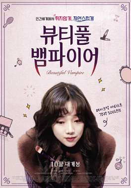 Nonton Beautiful Vampire (2018) HD MP4