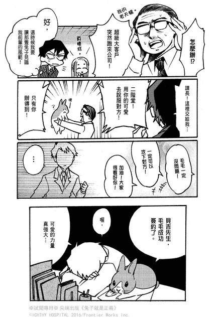 Topics tagged under 漫畫 on 紀由屋分享坊 091