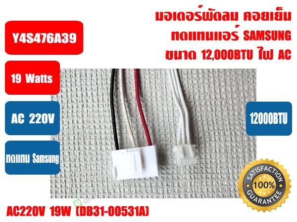 SAMSUNG-AC-19-W-3-copy