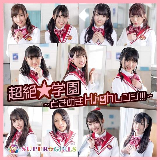 [Album] SUPER GiRLS – Chouzetsu Gakuen ~Tokimeki High Range!!!~