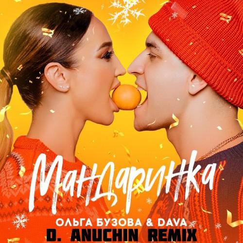 Ольга Бузова & Dava - Мандаринка (D. Anuchin Remix) [2020]