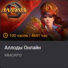 Screenshot-2020-06-17-MY-GAMES-Store