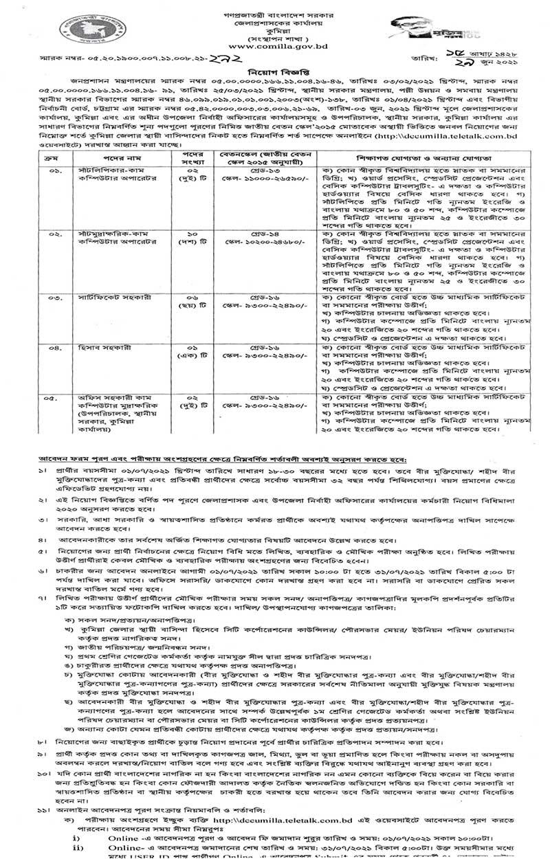 Cumilla DC Office Job Circular 01 2021